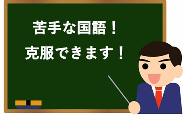 小学生で国語が苦手?理由と克服...