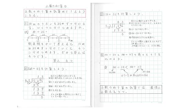 家で勉強小学5年生の算数小数のわり算の勉強方法