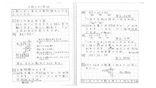 家でプリント勉強小学5年生の算数小数のわり算2の勉強方法