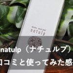 natulp(ナチュルプ)の口コミと使ってみた感想【メリット・デメリット】
