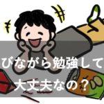【小学生】遊びながら勉強でも学力は大丈夫?