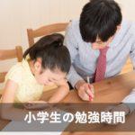 小学生の勉強時間は?【学年×10分間】やる気につながるのは短時間の集中!