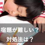 小学校の宿題が難しい!わからないで泣く場合の対処法