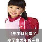 小学生の学年・年齢早見表!5年生は何歳?