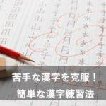 漢字が苦手?すぐに勉強できるようになる小学生のおススメ漢字練習法