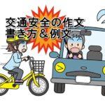 小学生の作文「交通安全」の例文