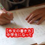 小学生の作文「中学生になって」の例文