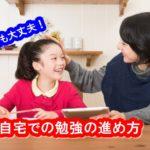 【小学校・中学校の休校対策】自宅待機中の勉強はどうする?