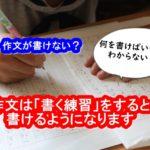 作文が書けない子供への簡単な作文練習の方法