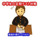 """<span class=""""title"""">定期テストに向けた勉強計画の立て方!【中学1・2・3年生用】</span>"""